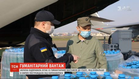 Україна відправила літак з гуманітарною допомогою до Італії