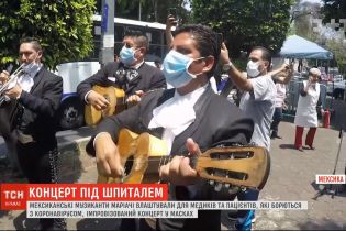 Перед госпиталем в Мехико музыканты заиграли для врачей и пациентов, которые борются с коронавируса
