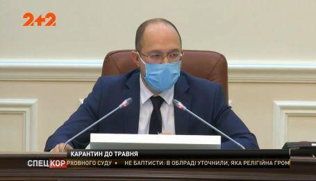 Прем'єр-міністр Денис Шмигаль закликав не вірити повідомленням про пом'якшення карантину