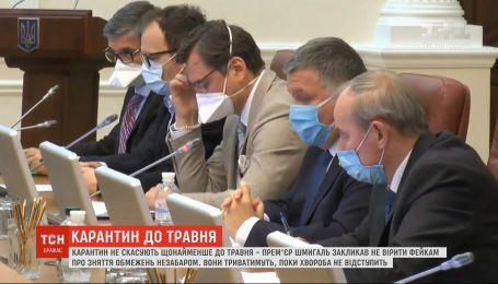 Ізоляція до травня: в уряді закликали не вірити чуткам про передчасне завершення карантину