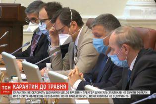 Изоляция до мая: в правительстве призвали не верить слухам о преждевременном завершении карантина