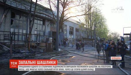 Шашлыки на работе: работники столичного предприятия устроили «пикник» и сожгли склад