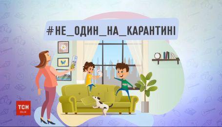 Уроки на городі: як батьки викручуються із дітками самотужки вдома