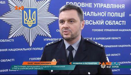 В Харькове полковник полиции открыл огонь по гражданским