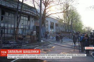 В Киеве работники решили пожарить шашлык на работе и сожгли целый склад