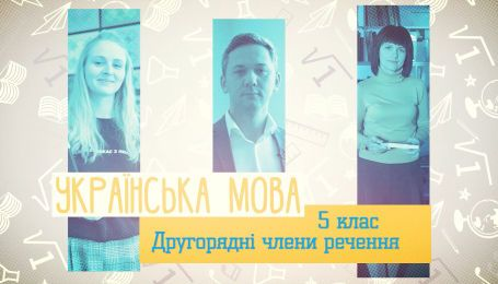 5 клас. Українська мова. Другорядні члени речення. 1 тиждень, чт
