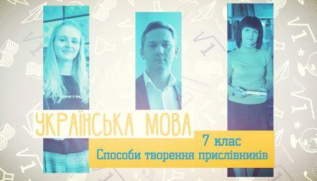 7 клас. Українська мова. Способи творення прислівників. 1 тиждень, чт