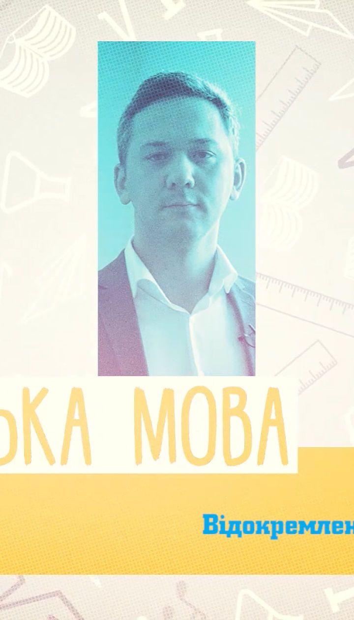 8 класс. Украинский язык. Обособленные члены предложения. 1 неделя, чт