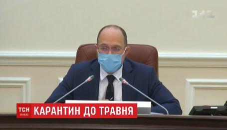 Карантин, скорее всего, продлится до мая - премьер-министр Денис Шмыгаль