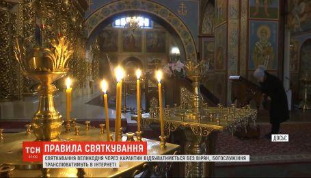 Великдень на карантині: як буде проходити цьогорічне свято в Україні