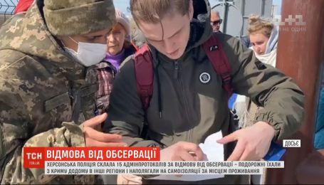 В Херсонской области полиция составила 15 админпротоколов за отказ от обсервации