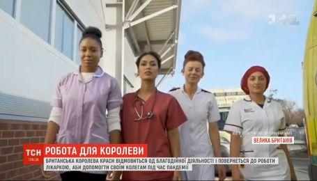 """Обладательница титула """"Мисс Англия 2019"""" возвращается к работе врачом, чтобы бороться с вирусом"""
