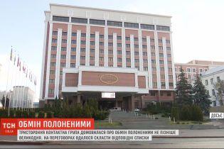 ТКГ вдалося домовитися про обмін полоненими на Донбасі до Великодня