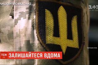 Залишайтесь вдома, ми прикриємо – з такими словами звернулись до українців бійці з зони ООС