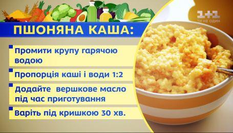 """Пшенная каша и витаминный салат вместе с ведущими """"Сніданку"""""""