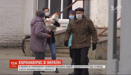 У Малині в Житомирській області - 8 хворих на коронавірус