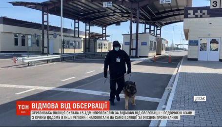 В Херсонской области за оставление места обсервации составили 15 админпротоколов
