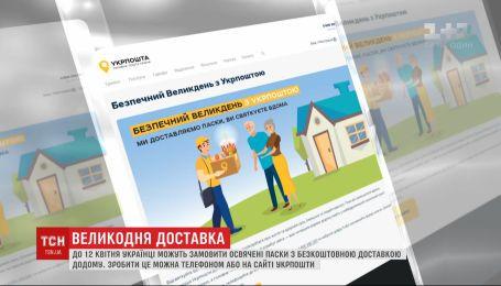 Освященные паски украинцы могут заказать с бесплатной доставкой на дом