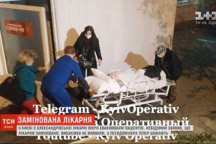 """Через """"замінування"""" з Олександрівської лікарні евакуювали понад сотню пацієнтів"""