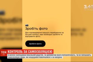 В Украине заработало приложение для контроля самоизоляции