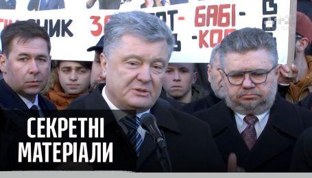 Генпрокурор Ирина Венедиктова зарегистрировала новое дело на Петра Порошенко — Секретные материалы