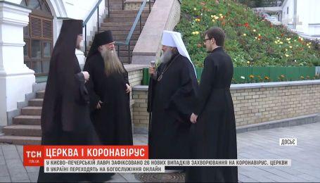 Києво-Печерська Лавра стала епіцентром спалаху коронавірусу в столиці