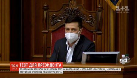 Володимиру Зеленському зробили тест на коронавірус