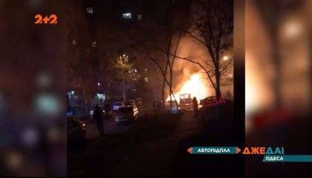 В Одесі другий тиждень поспіль підпалюють авто