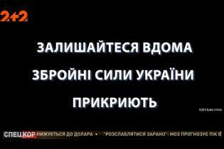 Збройні Сили України закликають всіх залишатися вдома #залишайсявдома