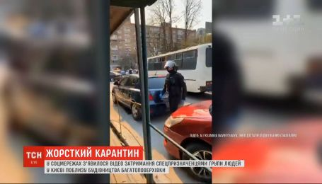 В Киеве возле строительства многоэтажки спецназовцы задержали группу людей