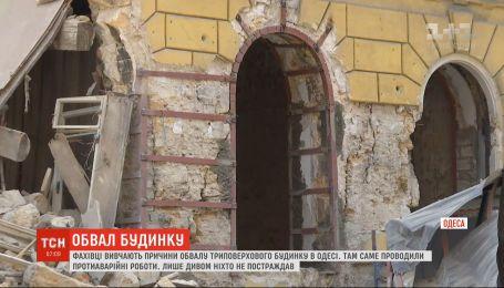 В Одессе специалисты изучают причины обвала аварийного дома