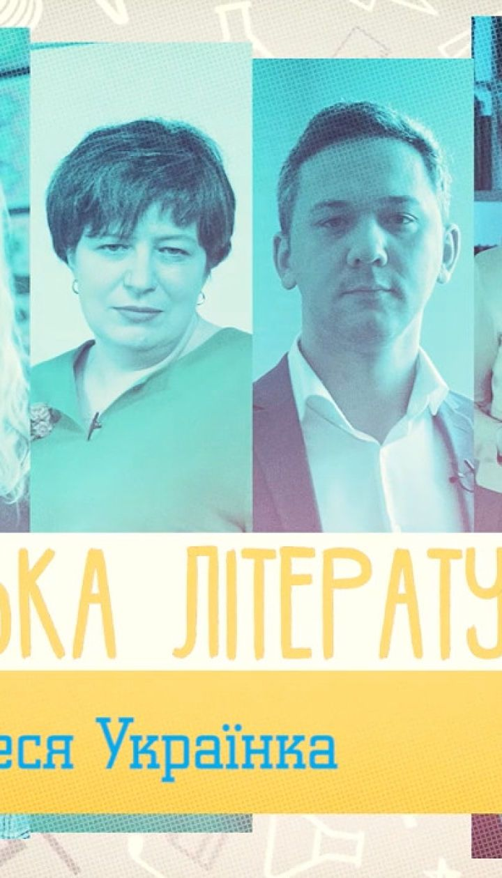10 класс. Украинская литература. Леся Украинка. 1 неделя, пт
