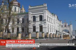 Между священнослужителей Киево-Печерской Лавры уже три десятка больных