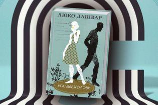 """Вийде нова книжка Люко Дашвар """"#ГАЛЯБЕЗГОЛОВИ"""""""