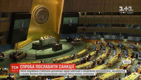 Росія ініціювала створення декларації щодо боротьби з пандемією коронавірусу