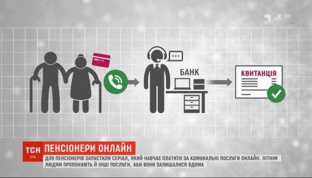 Для пенсионеров запустили сериал, который учит платить за коммунальные услуги онлайн