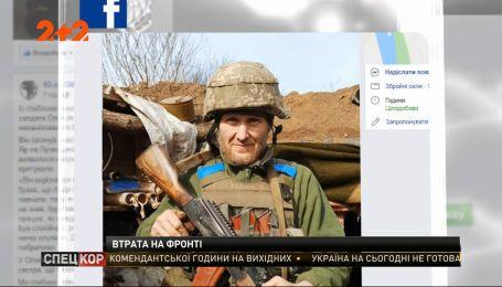 У Луганській області загинув український військовий Олексій Куприков
