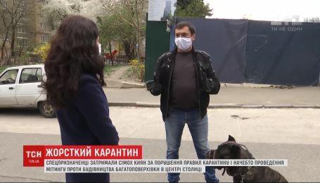 Спецназовцы задержали семерых киевлян за нарушение правил карантина