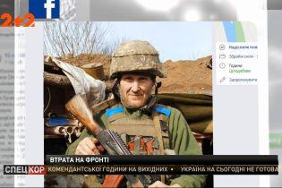 В Луганской области погиб украинский военный Алексей Куприков