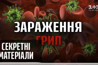 Пандемії світу: грип — Секретні матеріали