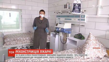 Інфекційне відділення міської лікарні Ірпеня за 19 днів повністю реконструювали