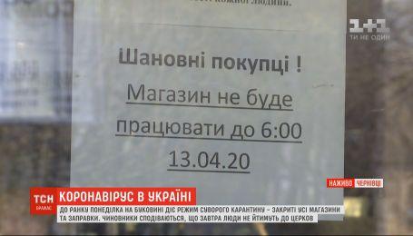 На Буковині діє суворий режим карантину – закриті всі магазини та заправки