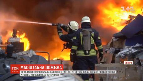 У Дніпрі понад 7 годин гасили пожежу на складі металобрухту і вторсировини