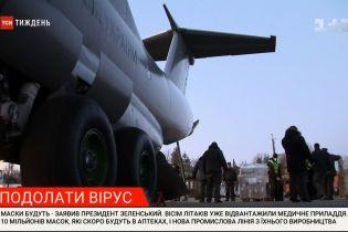 Маски будут всем: Зеленский заявил, что восемь самолетов уже отгрузили медицинские принадлежности