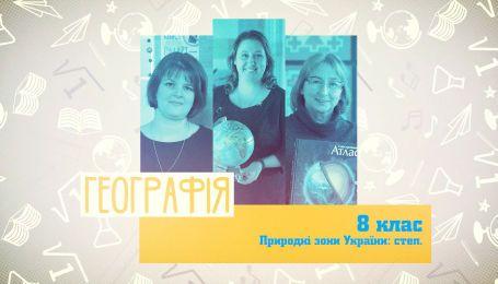 8 клас. Географія. Природні зони України: степ. 2 тиждень, пн