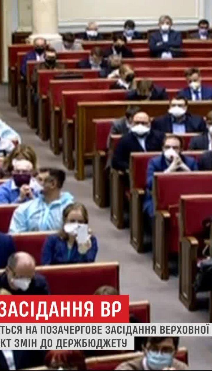 Изменения госбюджета: 13 апрелч депутаты ВР соберутся на внеочередное заседание