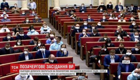 Зміни держбюджету: 13 квітня депутати ВР зберуться на позачергове засідання