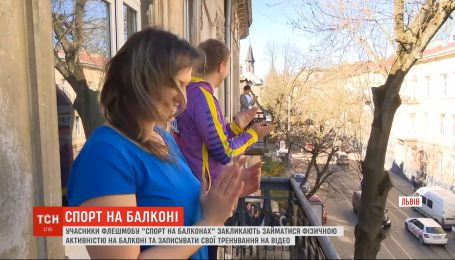 "Активисты из Львова запустили флешмоб ""спорт на балконах"""