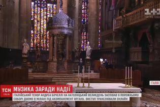 Музыка ради надежды: итальянский тенор Андреа Бочелли выступил в пустом Миланском соборе