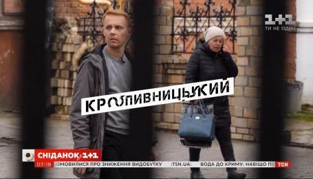 """Как обустроен Кропивницкий для родителей и детей — """"Проверка городов"""""""